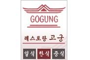 고궁(GO GUNG)