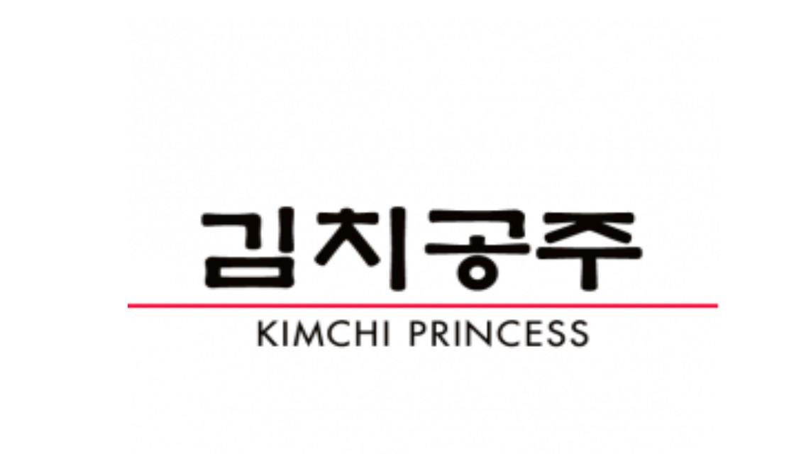 김치공주.jpg