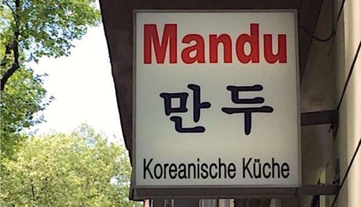 Mandu(만두, 뒤셀)