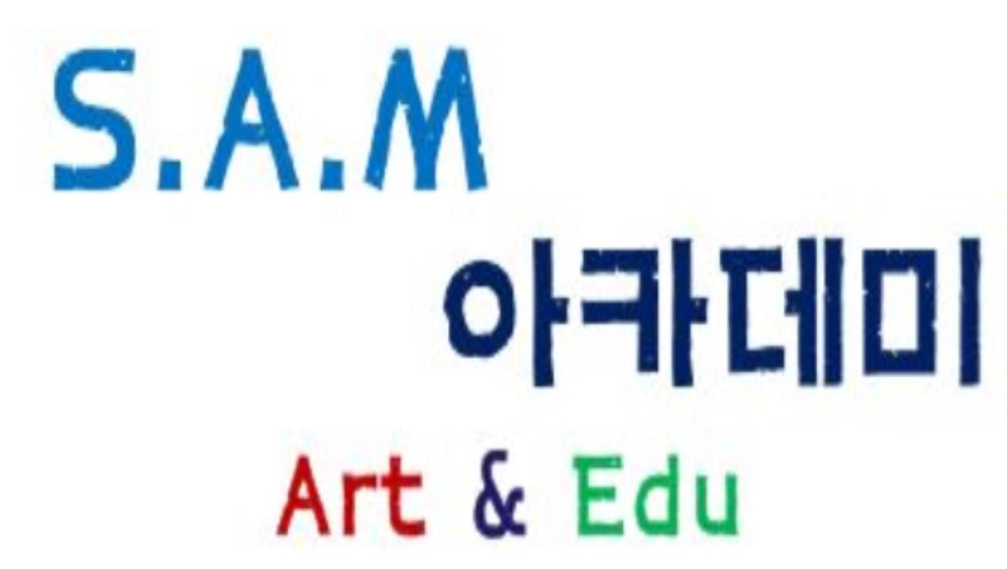 S.A.M Academy(샘아카데미)