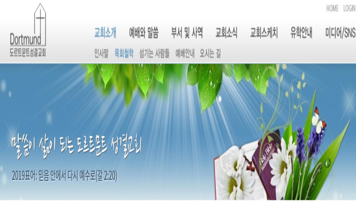 도르트문트 성결교회2.jpg