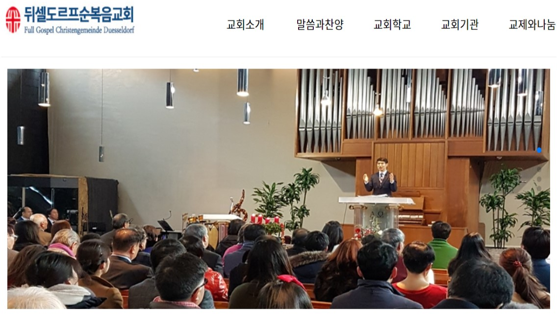 뒤셀 순복음교회.jpg