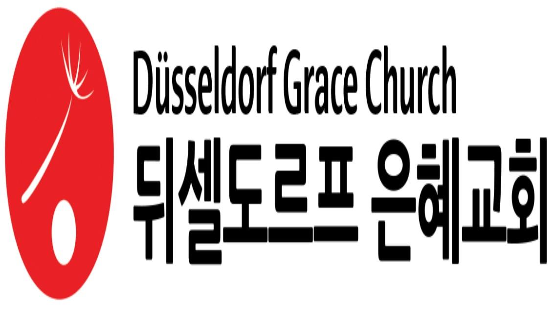 뒤셀도르프 은혜교회