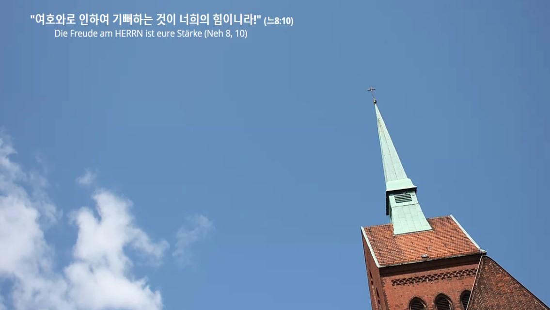 백림반석교회