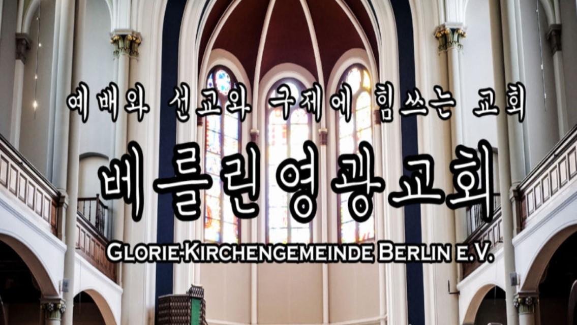 베를린 영광교회.jpg