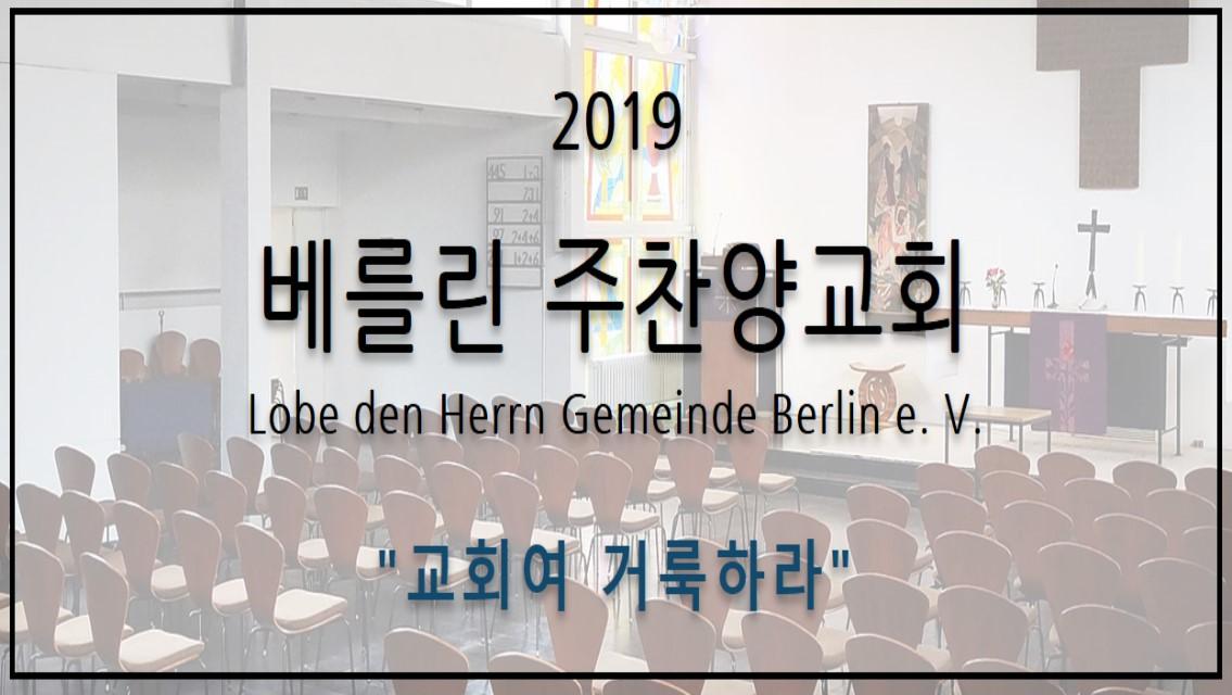 베를린 주찬양교회