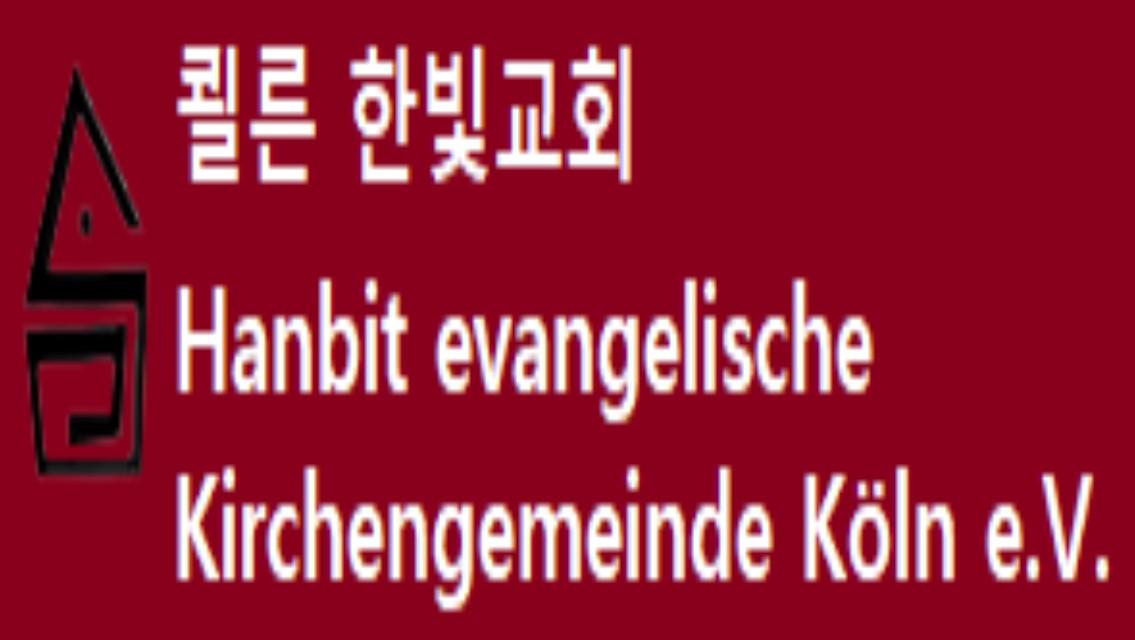 쾰른 한빛교회.jpg