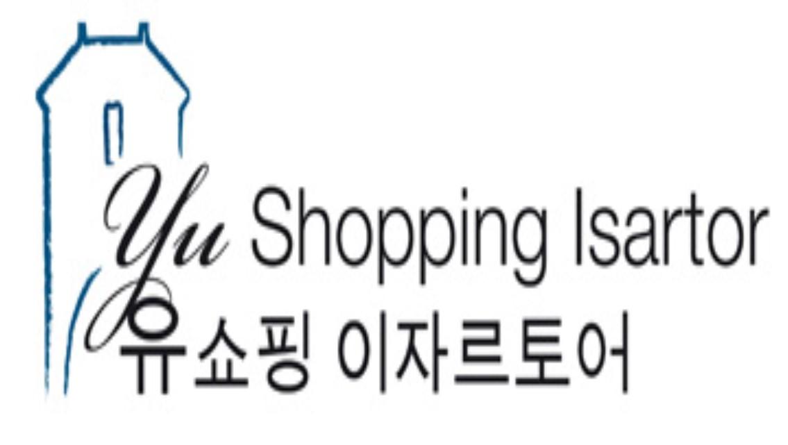 유 쇼핑 이자르토어(Yu shopping Isartor)