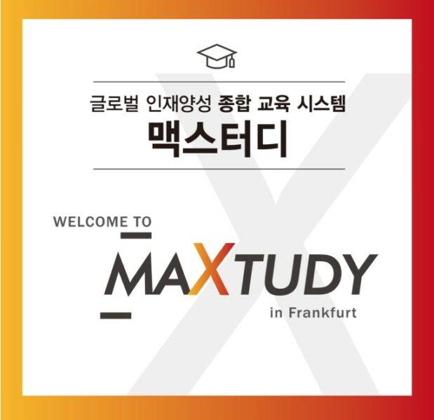 MAXTUDY(맥스터디)